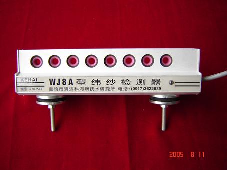 宝鸡市渭滨科海新技术研究所产品:纬纱检测器